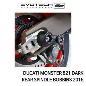 두카티 몬스터821 DARK 리어휠스윙암슬라이더 2016 에보텍