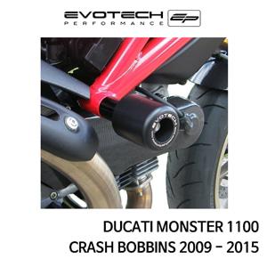 두카티 몬스터1100 CRASH BOBBINS 2009-2015 에보텍