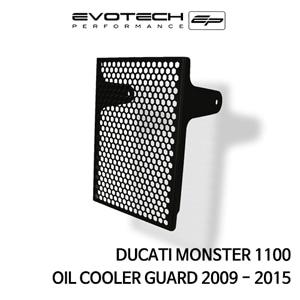 두카티 몬스터1100 오일쿨러가드 2009-2015 에보텍