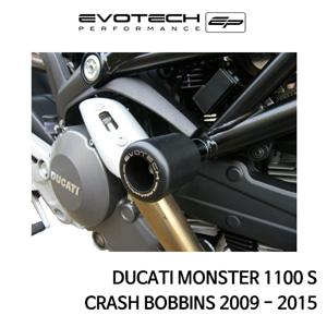 두카티 몬스터1100S CRASH BOBBINS 2009-2015 에보텍