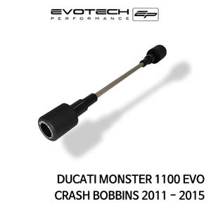 두카티 몬스터1100 EVO CRASH BOBBINS 2011-2015 에보텍
