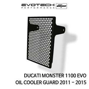 두카티 몬스터1100 EVO 오일쿨러가드 2011-2015 에보텍