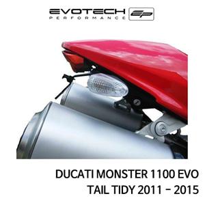 두카티 몬스터1100 EVO 번호판휀다리스키트 2011-2015 에보텍