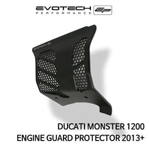 두카티 몬스터1200 엔진가드프로텍터 2013+ 에보텍