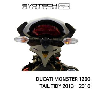 두카티 몬스터1200 번호판휀다리스키트 2013-2016 에보텍