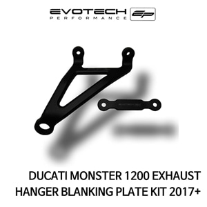 두카티 몬스터1200 EXHAUST HANGER BLANKING PLATE KIT 2017+ 에보텍