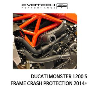 두카티 몬스터1200S FRAME 프레임슬라이더 2014+ 에보텍