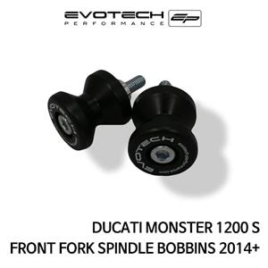 두카티 몬스터1200S 프론트휠포크슬라이더  2014+ 에보텍