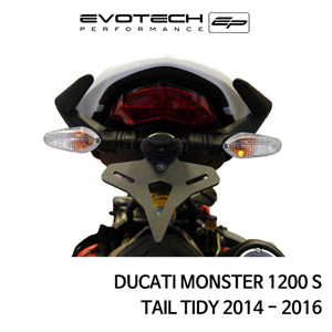 두카티 몬스터1200S 번호판휀다리스키트 2014-2016 에보텍