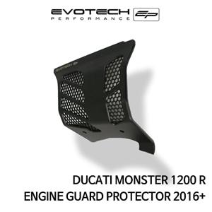 두카티 몬스터1200R 엔진가드프로텍터 2016+ 에보텍