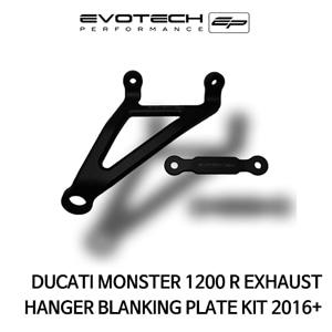 두카티 몬스터1200R EXHAUST HANGER BLANKING PLATE KIT 2016+ 에보텍