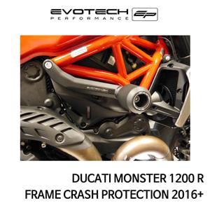 두카티 몬스터1200R FRAME 프레임슬라이더 2016+ 에보텍