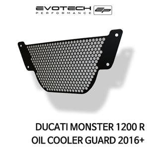 두카티 몬스터1200R 오일쿨러가드 2016+ 에보텍