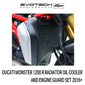 두카티 몬스터1200R RADIATOR OIL COOLER AND ENGINE GUARD SET 2016+ 에보텍
