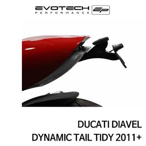 두카티 디아벨 DYNAMIC 번호판휀다리스키트 2011+ 에보텍