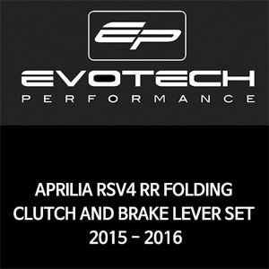 아프릴리아 RSV4 RR 접이식클러치브레이크레버세트 2015-2016 에보텍
