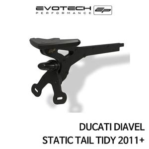 두카티 디아벨 STATIC 번호판휀다리스키트 2011+ 에보텍