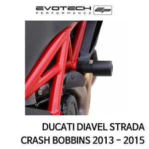두카티 디아벨 STRADA CRASH BOBBINS 2013-2015 에보텍