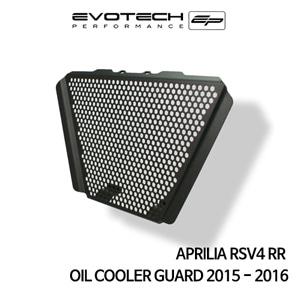 아프릴리아 RSV4 RR 오일쿨러가드 2015-2016 에보텍