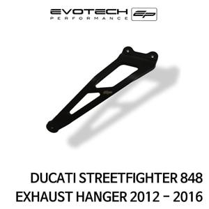 두카티 스트리트파이터848 EXHAUST HANGER 2012-2016 에보텍