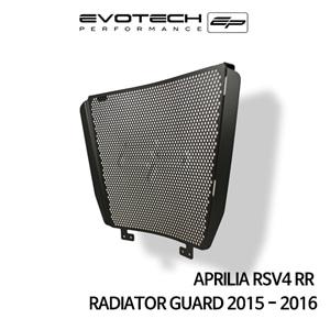 아프릴리아 RSV4 RR 라지에다가드 2015-2016 에보텍