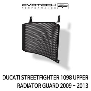 두카티 스트리트파이터1098 UPPER 라지에다가드 2009-2013 에보텍