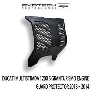 두카티 멀티스트라다1200S GRANTURISMO 엔진가드프로텍터 2013-2014 에보텍