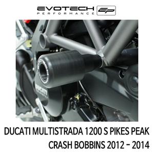 두카티 멀티스트라다1200S PIKES PEAK CRASH BOBBINS 2012-2014 에보텍