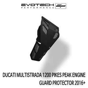 두카티 멀티스트라다1200 PIKES PEAK 엔진가드프로텍터 2016+ 에보텍