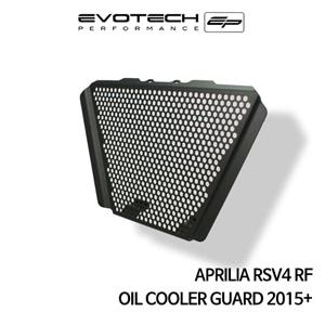 아프릴리아 RSV4 RF 오일쿨러가드 2015+ 에보텍