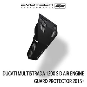 두카티 멀티스트라다1200S D AIR 엔진가드프로텍터 2015+ 에보텍