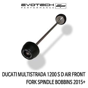두카티 멀티스트라다1200S D AIR 프론트휠포크슬라이더  2015+ 에보텍