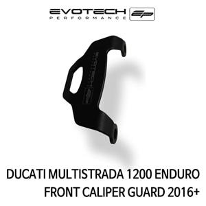 두카티 멀티스트라다1200 ENDURO FRONT CALIPER GUARD 2016+ 에보텍