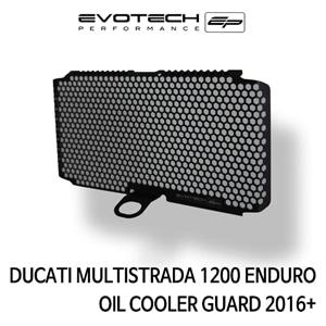 두카티 멀티스트라다1200 ENDURO 오일쿨러가드 2016+ 에보텍