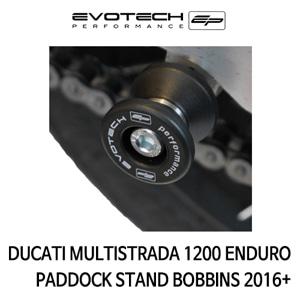 두카티 멀티스트라다1200 ENDURO 스윙암후크볼트슬라이더 2016+ 에보텍