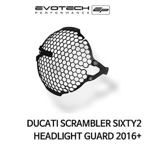 두카티 스크램블러 SIXTY2 HEADLIGHT GUARD 2016+ 에보텍