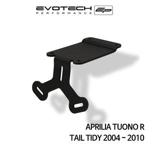 아프릴리아 투오노 R 번호판휀다리스키트 2004-2010 에보텍