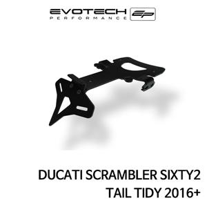 두카티 스크램블러 SIXTY2 번호판휀다리스키트 2016+ 에보텍