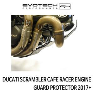 두카티 스크램블러 CAFE RACER 엔진가드프로텍터 2017+ (Color Black) 에보텍