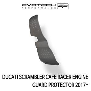 두카티 스크램블러 CAFE RACER 엔진가드프로텍터 2017+ 에보텍