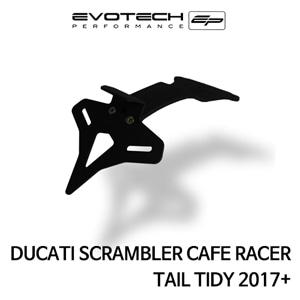 두카티 스크램블러 CAFE RACER 번호판휀다리스키트 2017+ 에보텍