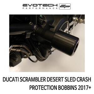 두카티 스크램블러 DESERT SLED 프레임슬라이더 BOBBINS 2017+ 에보텍