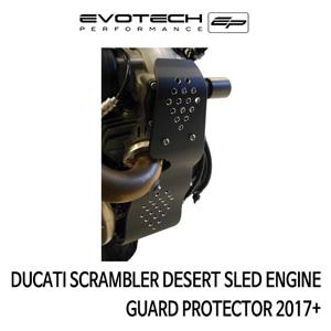 두카티 스크램블러 DESERT SLED 엔진가드프로텍터 2017+ (Color Black) 에보텍