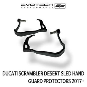 두카티 스크램블러 DESERT SLED HAND GUARD PROTECTORS 2017+ 에보텍