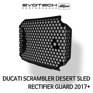 두카티 스크램블러 DESERT SLED RECTIFIER GUARD 2017+ 에보텍