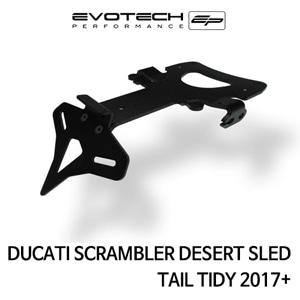 두카티 스크램블러 DESERT SLED 번호판휀다리스키트 2017+ 에보텍