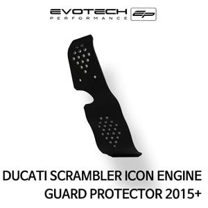 두카티 스크램블러 ICON 엔진가드프로텍터 2015+ (Color Black) 에보텍