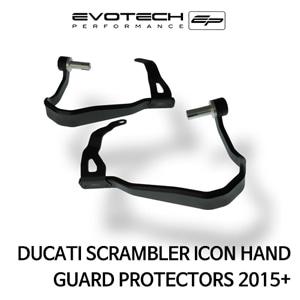 두카티 스크램블러 ICON HAND GUARD PROTECTORS 2015+ 에보텍