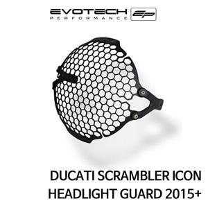 두카티 스크램블러 ICON HEADLIGHT GUARD 2015+ 에보텍