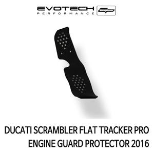 두카티 스크램블러 FLAT TRACKER PRO 엔진가드프로텍터 2016 (Color Black) 에보텍